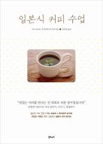 일본식 커피수업  ---- 반양장커버없음(흰색), 그 외 깨끗