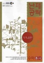 수학 중8-나(EBS 난제공략)(2008 8-12)