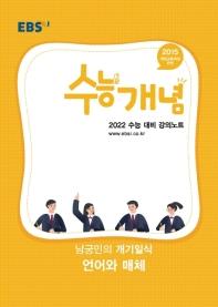 고등 남궁민의 개기일식 언어와 매체(2021)(2022 수능대비)(EBS 강의노트 수능개념)