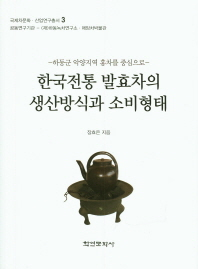 한국전통 발효차의 생산방식과 소비형태(국제차문화 산업연구총서 3)