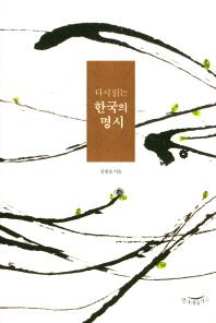 한국의 명시(다시 읽는)(양장본 HardCover)