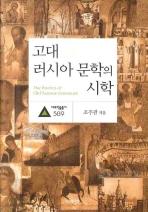 고대 러시아문학의 시학(대우학술총서 589)(양장본 HardCover)