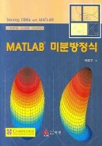 MATLAB 미분방정식