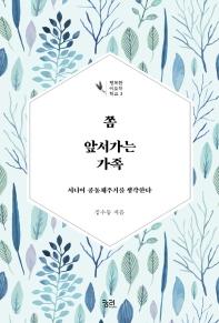 쫌 앞서가는 가족(큰글자책)(행복한 이모작 학교 3)