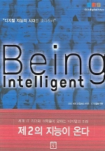 Being Intelligent