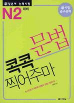 신일본어 능력시험 문법 콕콕 찍어주마: N2 대비(개정판 2판)