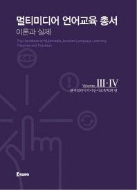 멀티미디어 언어교육 총서. 3 4