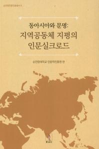동아시아와 문명: 지역공동체 지평의 인문실크로드(순천향인문진흥총서 5)