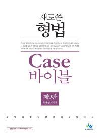 형법(인터넷전용상품)(새로쓴)(9판)