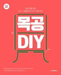 목공 DIY(2019)(개정판)