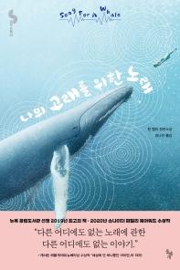 나의 고래를 위한 노래(꿈꾸는 돌 25)
