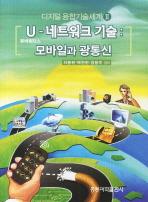 U-네트워크 기술(디지털 융합기술세계 2)