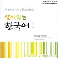 살아있는 한국어. 1(AudioCD)(CD1장포함)