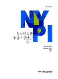 청소년정책 총괄조정방안 연구(연구보고 12-R06)