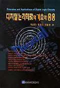 디지털 논리회로의 기초와 응용(3판)