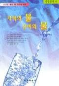 기적의 물 신비의 물(건강신서 6)