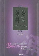 성경통독 이렇게 하라