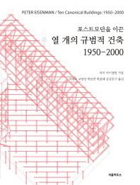 포스트모던을 이끈 열 개의 규범적 건축: 1950-2000(양장본 HardCover)