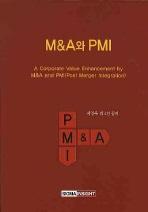M&A와 PMI(양장본 HardCover)