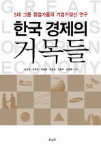 한국 경제의 거목들 - 5대 그룹 창업가들의 기업가정신 연구↓/삼우반[1-220026]