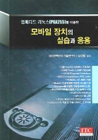 모바일 장치의 실습과 응용(임베디드 리눅스(PXA255)를 이용한)
