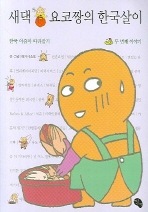 새댁 요코짱의 한국살이(두 번째 이야기)