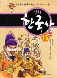만화 한국사. 15: 조선 편(조선의 건국과 한글 창제)