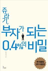 부자가 되는 0.4%의 비밀(쥬라기)