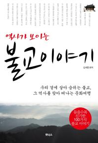 불교 이야기 (역사가 보이는)▼/휘닉스[1-110018]