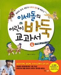 이세돌의 어린이 바둑 교과서. 4: 바둑돌을 공격하는 요령(CD1장포함)