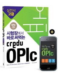 Credu OpIc 실전서 고급(시험장에서 바로 써먹는)(CD1장포함)