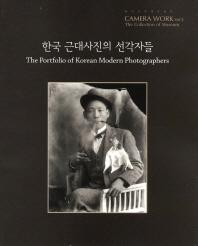 한국 근대사진의 선각자들(Camera Work 5)