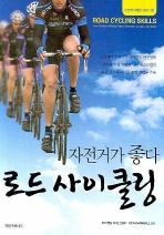 자전거가 좋다 로드 사이클링(자전거의 재발견 시리즈 2)