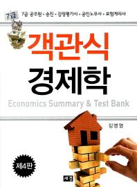 경제학(객관식)(4판) /  심한 소장자 이름 매직으로 과격하게 적음 ㅠㅠ  ☞ 서고위치:RO 4