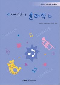 피아노로 즐기는 클래식. 6(Enjoy Piano Series)