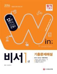 비서 1급 기출문제해설(2016)(Win(윈))