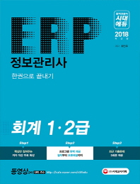 ERP 정보관리사 한권으로 끝내기 회계 1ㆍ2급(2018)