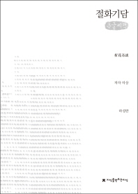절화기담(큰글씨책)(지식을만드는지식 소설선집)