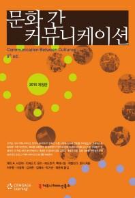 문화 간 커뮤니케이션(2015)(개정판)