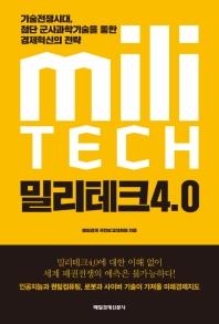 밀리테크 4.0