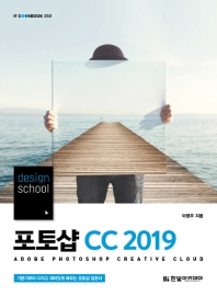 포토샵 CC(2019)(design school)(IT CookBook 252)