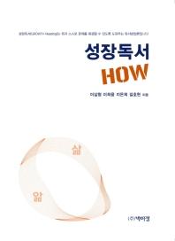성장독서 HOW