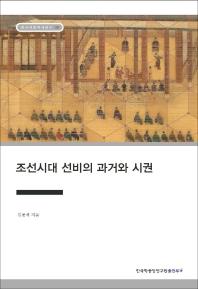 조선시대 선비의 과거와 시권(장서각 한국사 강의 19)