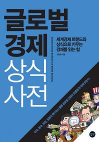 글로벌경제 상식사전