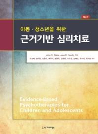 근거기반 심리치료(아동·청소년을 위한)(3판)