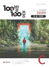고등 국어 C 2학기 중간 기출문제집(비상 박영민)(2019)