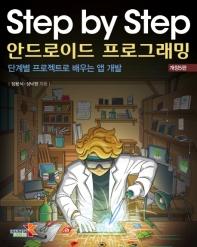 Step by Step 안드로이드 프로그래밍(개정판 5판)