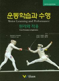 운동학습과 수행(5판)