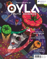 욜라(OYLA Youth Science)(Vol. 6)(2019)