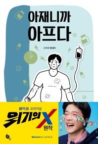 아재니까 아프다 초판 1쇄(2020년 11월)